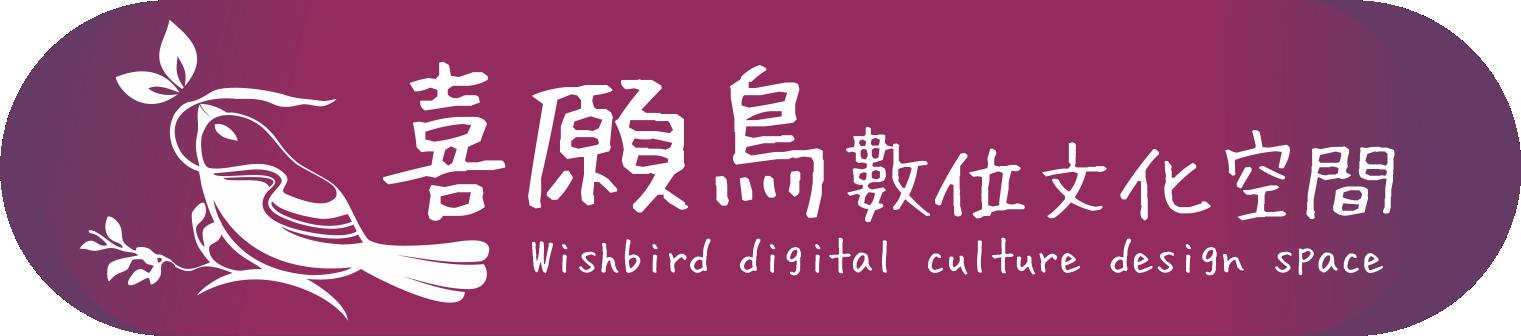 喜願鳥數位文化空間